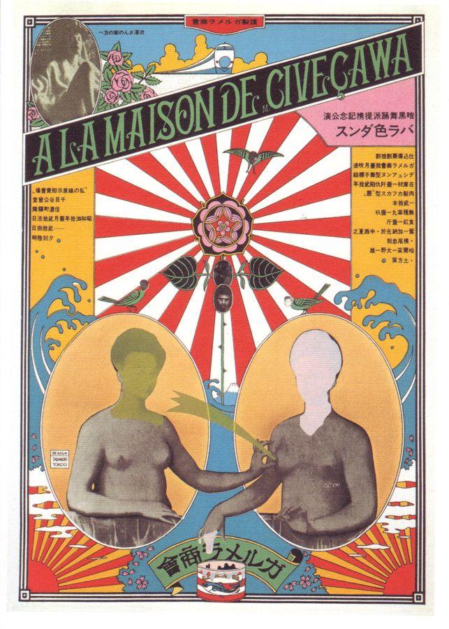 Tadanori Yokoo (1936 - ...) A la maison de m.civecawa (1965)
