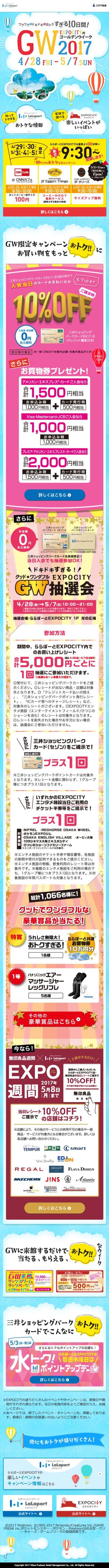 ららぽーとEXPOCITY|EXPOCITY のゴールデンウィーク2017