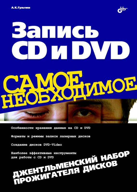 Запись CD и DVD. Джентльменский набор прожигателя дисков #журнал, #чтение, #детскиекниги, #любовныйроман, #юмор