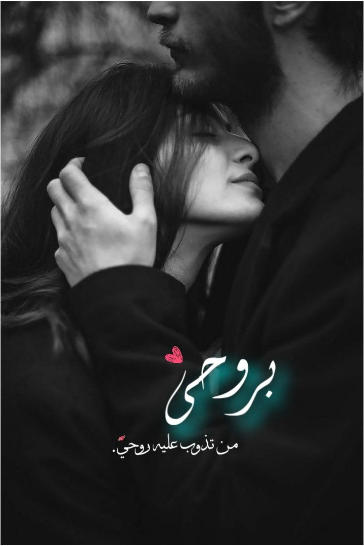 عشق حب اشعار صور حبيبي صباح الخير جنون ضحك فرح عشق و غرام Love Words Girl Hiding Face Islamic Love Quotes