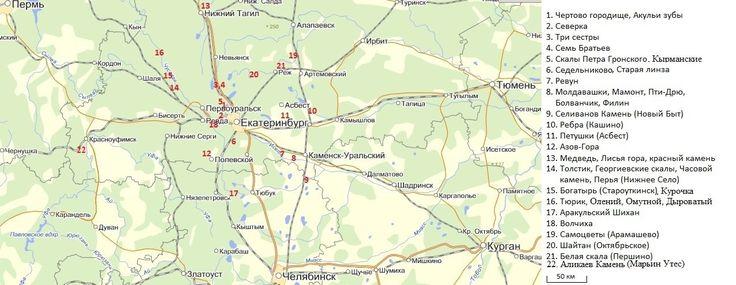 Гайдбук по скалам Свердловской области