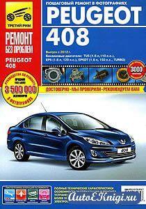 Peugeot 408 с 2012 года выпуска. Руководство по эксплуатации, техническому обслуживанию и ремонту