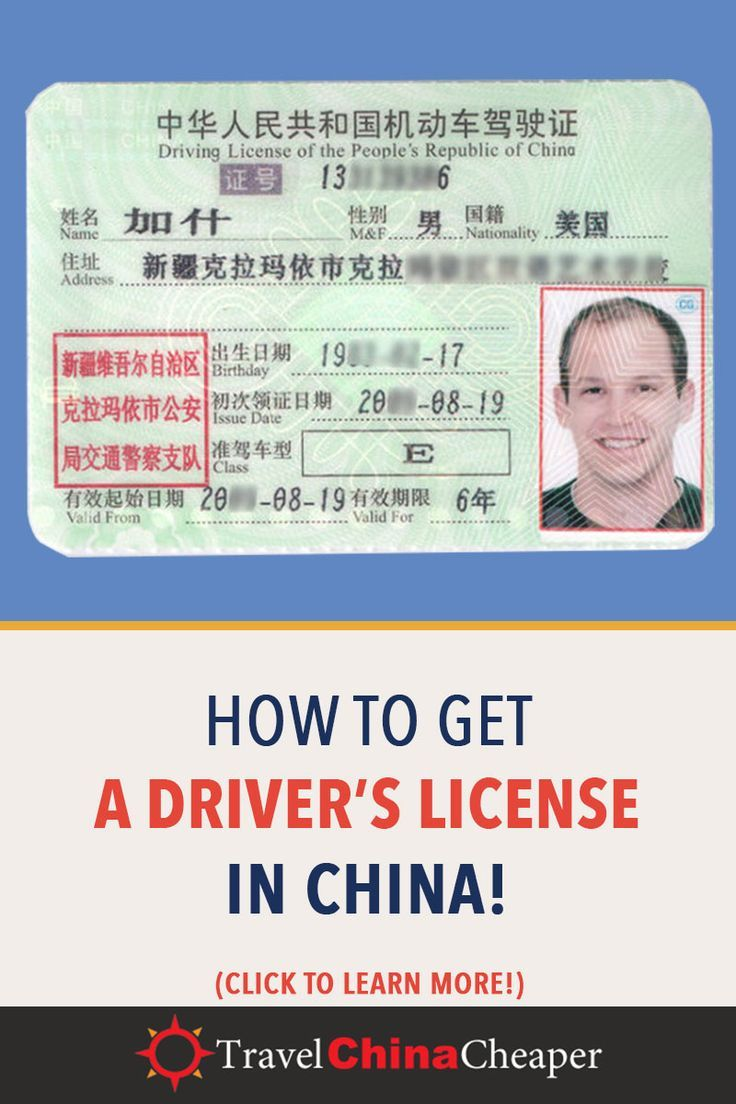 How To Get A Chinese Driver S License Provisional Permit China