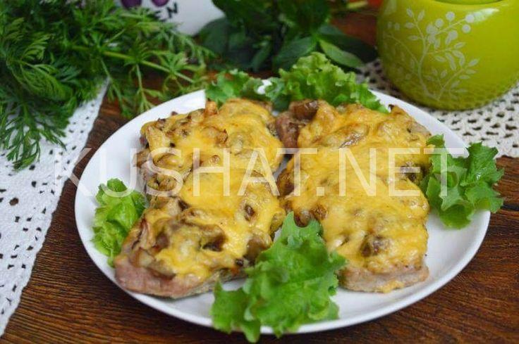 Мясо по-французски с грибами и сыром. Пошаговый рецепт с фото