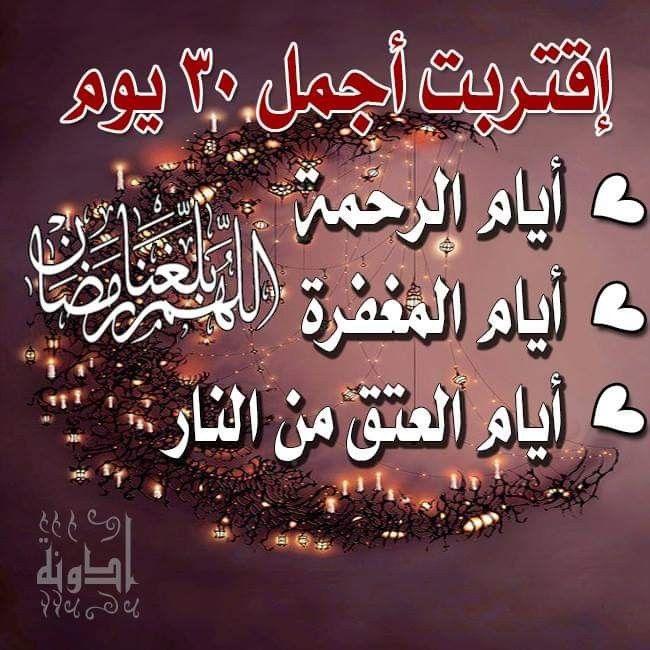 و إقتربت أجمل ثلآثين يوما اللهم بلغنا رمضآن لا فاقدين ولا مفقودين Arabic Calligraphy Calligraphy
