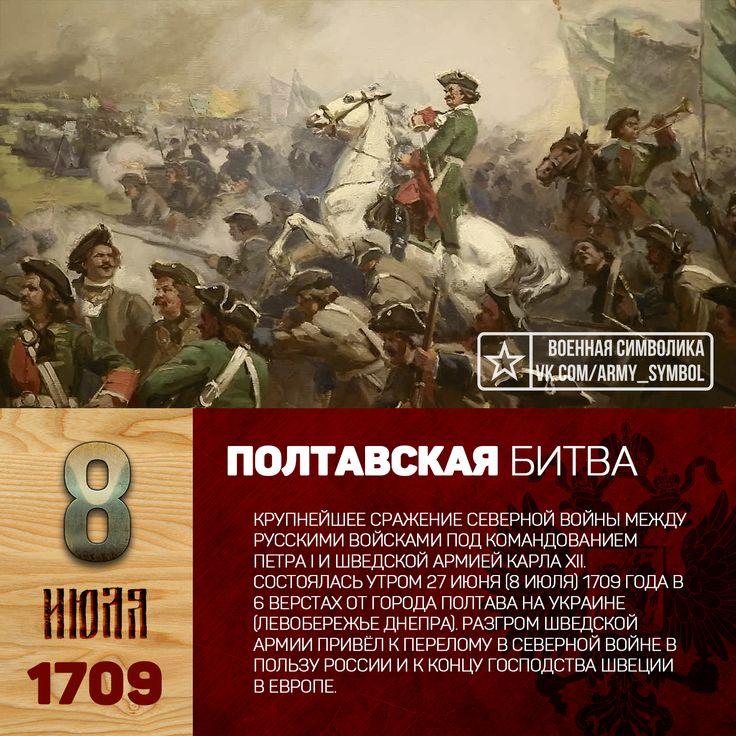 Полта́вская би́тва — крупнейшее сражение Северной войны между русскими войсками под командованием Петра I и шведской армией Карла XII. Состоялась утром 27 июня (8 июля) 1709 года (28 июня по шведскому календарю) в 6 верстах от города Полтава на Украине (Левобережье Днепра). Разгром шведской армии привёл к перелому в Северной войне в пользу России и к концу господства Швеции в Европе.  В результате Полтавской битвы армия короля Карла XII была настолько обескровлена, что уже не могла вести…