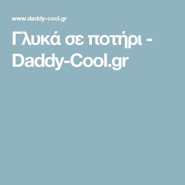 Γλυκά σε ποτήρι - Daddy-Cool.gr