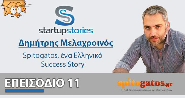 Startup Stories - Episode 11