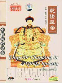Eternal Emperor: Emperor Qianlong in Qing Dynasty (1711-1799) (Eng/Chn subtitle) (WXPL)