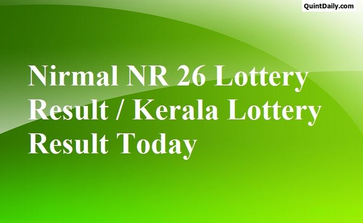 Nirmal NR 26 Lottery Result / Kerala Lottery Result Today - Lottery Result 14.7.2017 - Kerala Lottery - NR 26 Nirmal Lottery Result - Kerala Lottery Result.