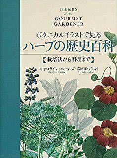 【ハーブの食用花 27種☆】エディブルフラワーって意外と多い! 『ボタニカルイラストで見るハーブの歴史百科: 栽培法から料理まで』より