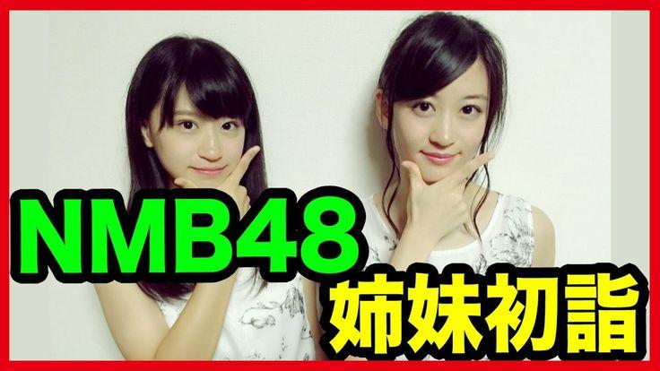 NMB48可愛すぎる姉妹初詣【ワイネタ】