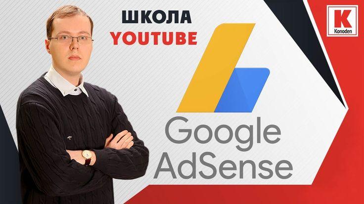 Монетизация YouTube канала через Google Adsense 2017 / konoden