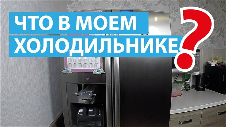 Что в моем холодильнике? Организация и хранение продуктов ✔ ЧТО Я ЕМ ✔ С...