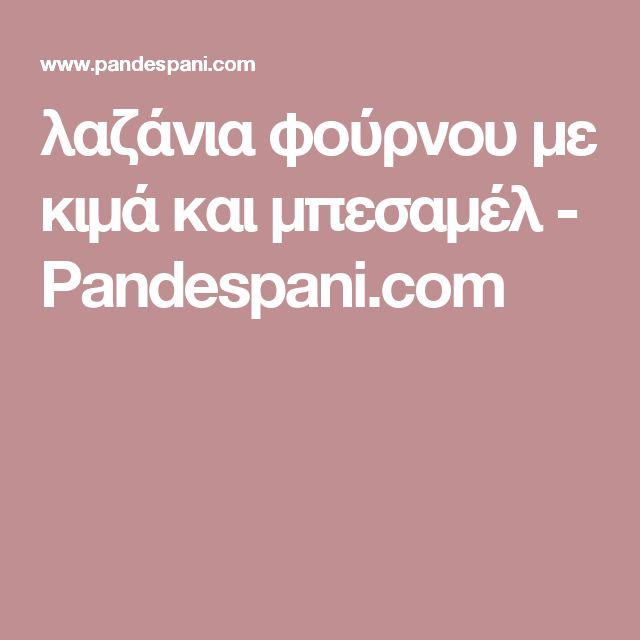 λαζάνια φούρνου με κιμά και μπεσαμέλ - Pandespani.com