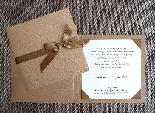 Προσκλητήρια γάμου - something special