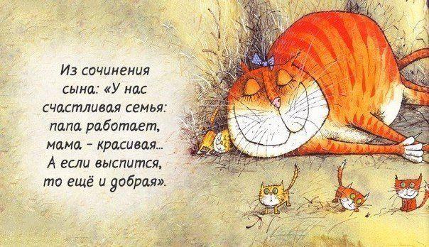 Счастье в семье :)