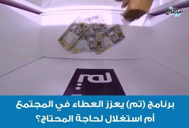 Aak News كتب فاضل منسي برنامج تم الذي يعرض على شاشة تلفزيون البحرين للعام الثاني على التوالي في شهر رمضان انقسمت الاراءا والردود حول Instagram Video Instagram