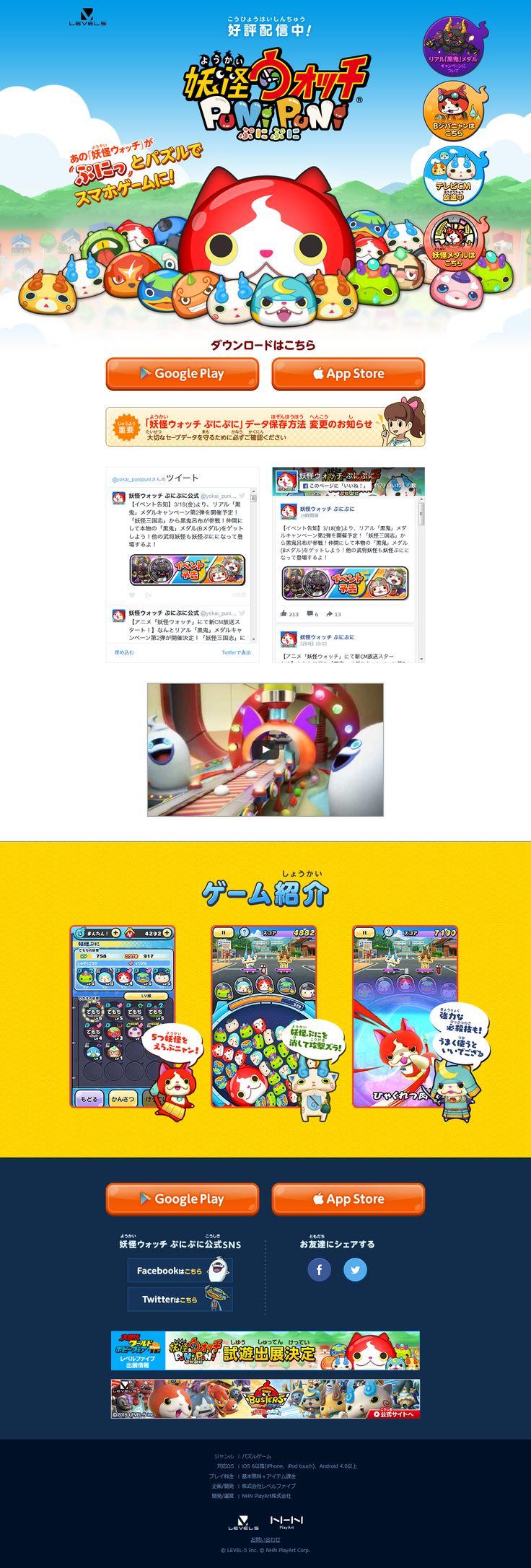 YO-KAI Watch PUNIPUNI(Japanese) #WebDesign