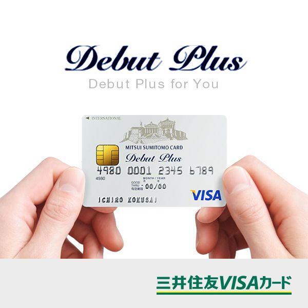 はじめて持つなら、このカード。三井住友VISAデビュープラスカード My Card Debut Story