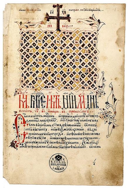 National Library of Serbia Manuscripts
