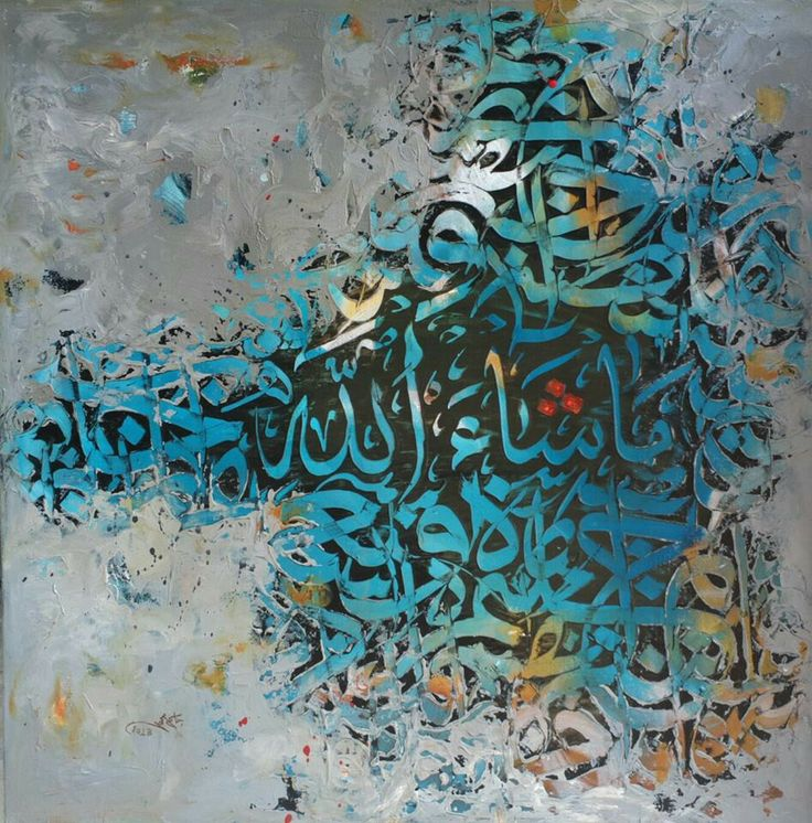 Arabic calligraphy - wish I knew the artist