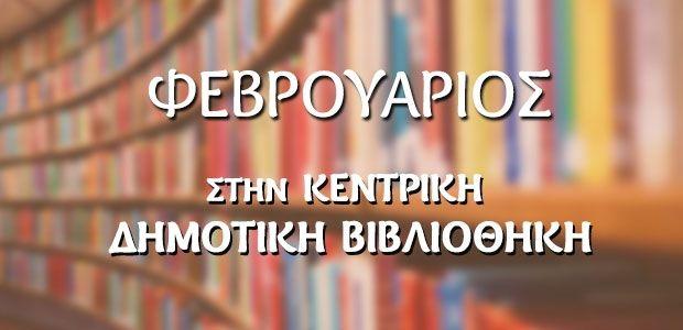 Οι δράσεις στην Κεντρική Βιβλιοθήκη του Δήμου Αθηναίων τον Φεβρουάριο