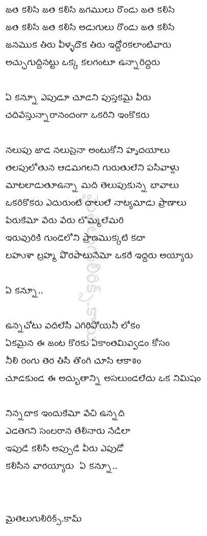 Jata kalise jata kalise jagamulu r.. telugu song lyrics from movie Srimanthudu