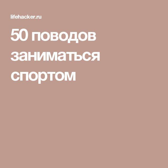 50 поводов  заниматься спортом