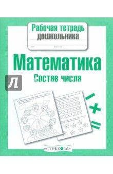 Л. Маврина - Рабочая тетрадь дошкольника. Математика. Состав числа обложка книги