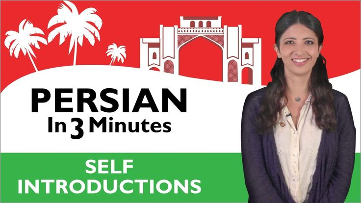Learn Persian - Persian in Three Minutes - How to Introduce Yourself in ...
