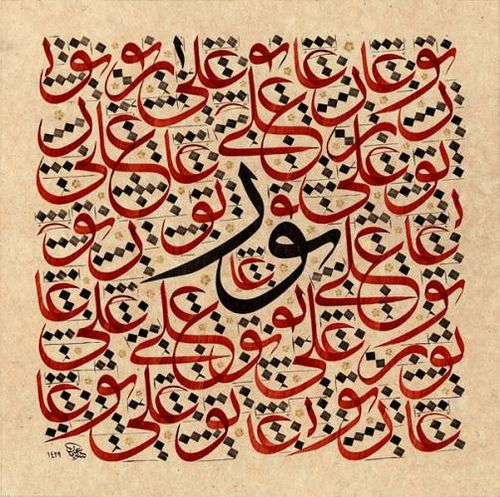 "Arabic Calligraphy-  A verse in the 'Quran describes God as ""Light upon light"", and here the artist has repeated and overlapped the words to say ""light upon light, upon light, upon light..."""