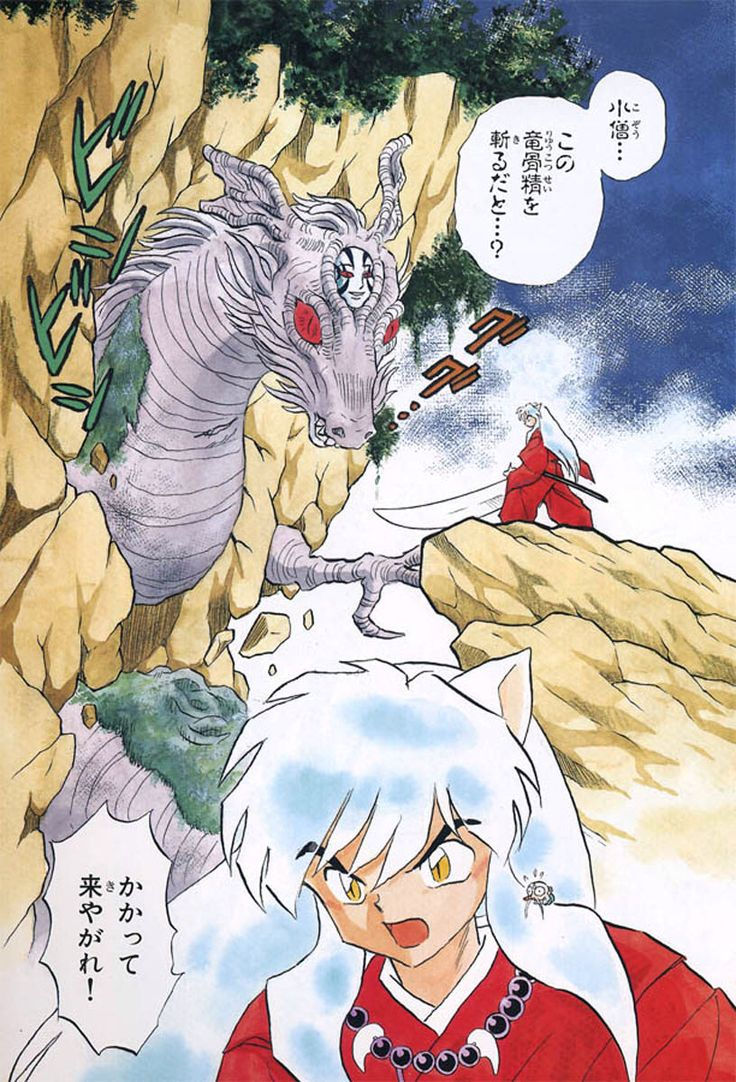 Inuyasha volume 20 ch.1 Inuyasha, Anime, Kagome higurashi