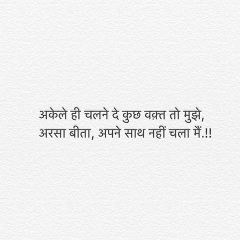 #poetsofinstagram #writer #heart #love #hindi #hindipoetry #kavita #nazm #urdu #hindiislove #artistsofinstagram #TSS #thescribblerssquad #indianpoets #ig_poetsofindia #csavargo #TheUncommonBox #hindipoetry #words #wordporn #hindipoem #poems #twoliner #poetryporn #poetrycommunity #sheroshayari #sher #writersofinstagram #poetsofinstagram #twoliner  #हम_हिंदी_है