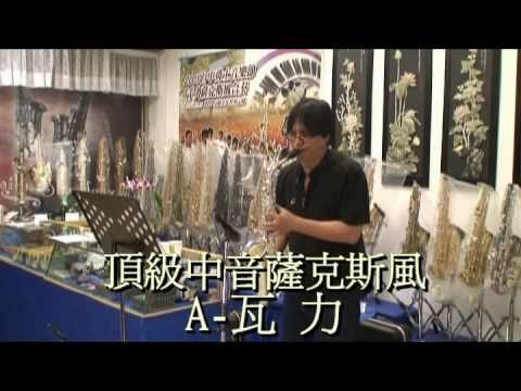 Careless Whisper 薩克斯風演奏 saxophone - YouTube