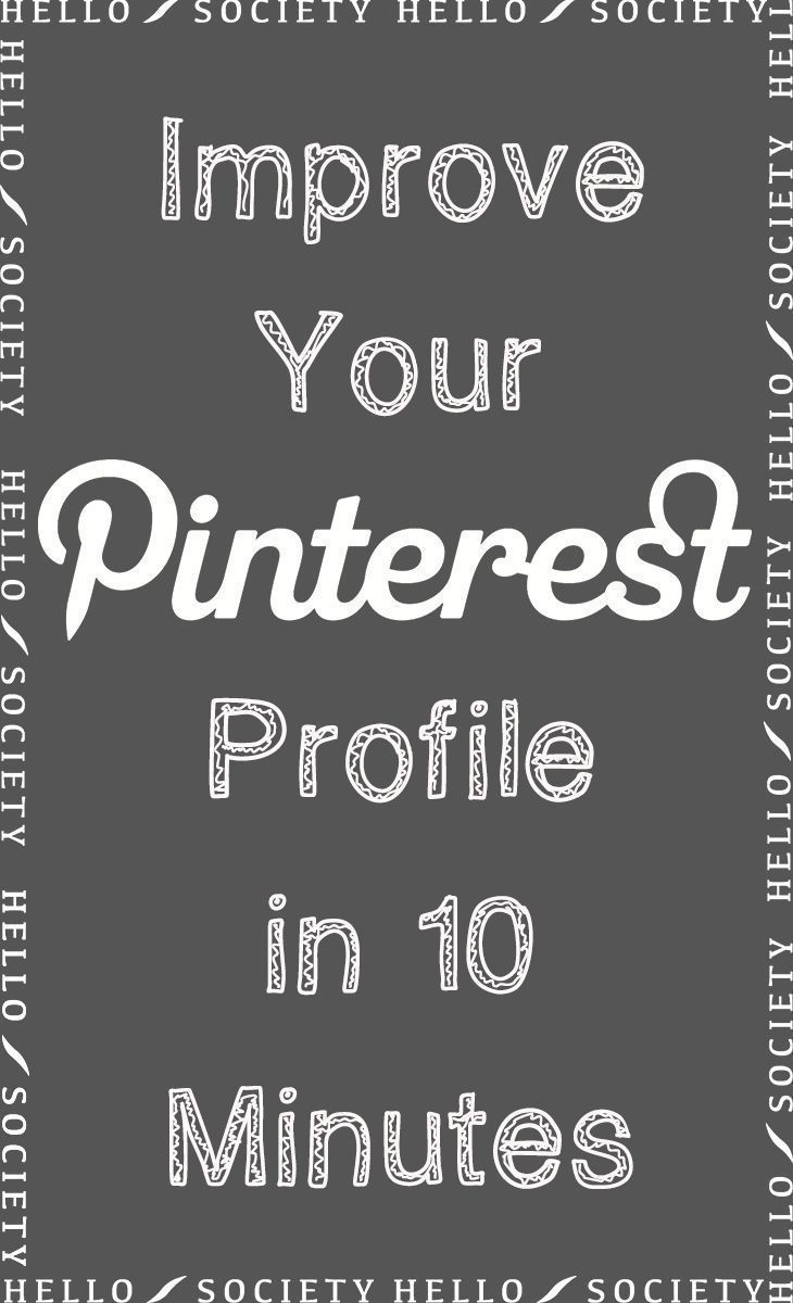 For brands, bloggers, and regular pinners, it's easy to improve your Pinterest profile for better interaction and a higher following in just 10 short minutes (or less!) Follow these steps to make sure your Pinterest is in tip-top shape. If your account is already optimized in that area, skip it and move on to the next.