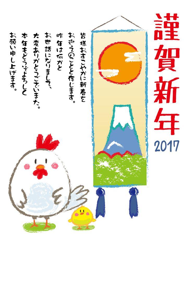 富士山と朝日の掛け軸とにわとりとひよこ 年賀状 挨拶文