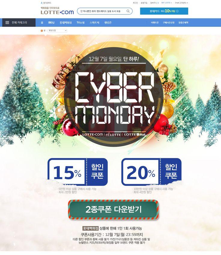 롯데닷컴 Cyber Monday