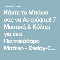 Κάντε το Μπάνιο σας να Αστράφτει! 7 Μυστικά & Κόλπα για ένα Πεντακάθαρο Μπάνιο - Daddy-Cool.gr