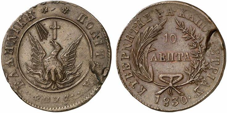 AE 10 Lepta. Type I. Greece Coins. Kapodistrias 1828-1831. 1830. 15,88g. KM 3. R! Good VF. Price realized 2011: 1.000 USD.