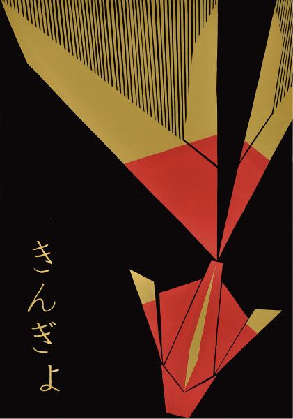 """金魚 Express the color by combining the goldfish and the word """"Kingyo."""" 魚と「きんぎょ」の文字を組み合わせて色彩表現しなさい。   http://funabi.ac.jp/juken/images/2016/works/all/041.jpg"""