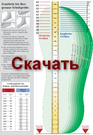 Таблицы для определения размеров ноги. Шаблоны для определения размеров обуви. Шаблон для обуви скачать.