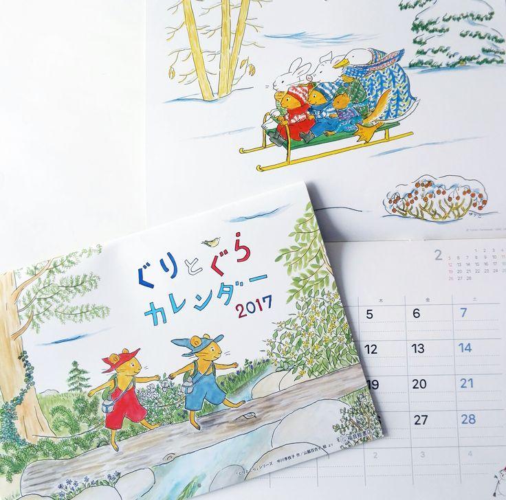 guritogura calendar