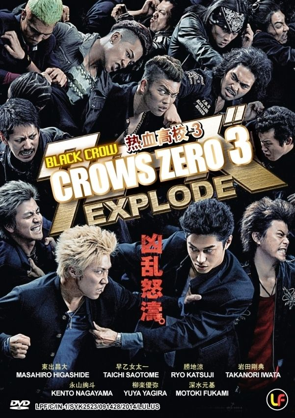 DVD BLACK CROW CROWS ZERO 3 Explode Live Action Movie English Sub Region All