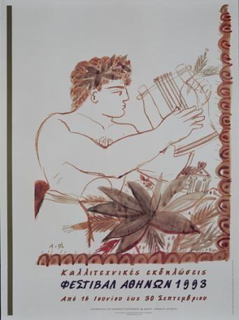 ΦΕΣΤΙΒΑΛ ΑΘΗΝΩΝ 1993. Σχεδιαστής σύνθεσης ο Κ. Καζάνης σε έργο του Αλέκου Φασιανού για τον ΕΟΤ.