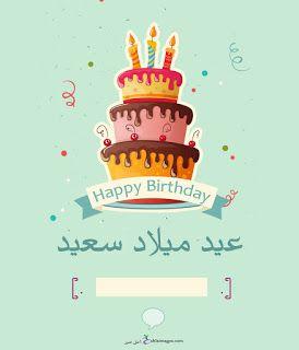 بطاقات عيد ميلاد بالاسماء 2020 تهنئة عيد ميلاد سعيد مع اسمك Happy Birthday Wishes Cards Happy 23rd Birthday Happy Birthday Cards