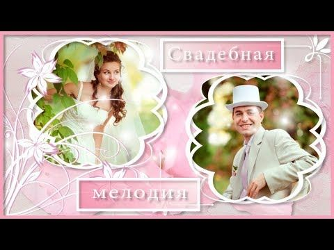 Свадебная мелодия | Wedding melody | Free project ProShow Producer
