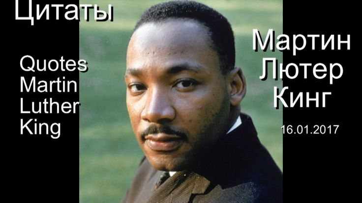 День Мартина Лютера Кинга (Martin Luther King Day) Борец за права человека
