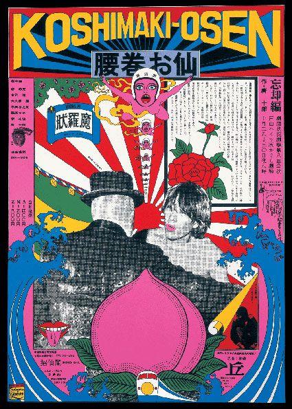 ジャパン・アヴァンギャルドアングラ演劇傑作ポスター展 デザイン:横尾忠則