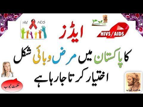 aids symptoms  aids causes  what is aids  human immunodeficiency virus symptoms  aids symptoms skin  ایڈز  کا پاکستان میں مرض وبائی شکل  اختیار کرتا جا رہا ہے  hiv signs and symptoms  hiv/aids symptoms